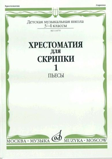 HRESTOMATIJA/MUSIC READER FOR VIOLIN AND PIANO SCHOOL 3-4/1