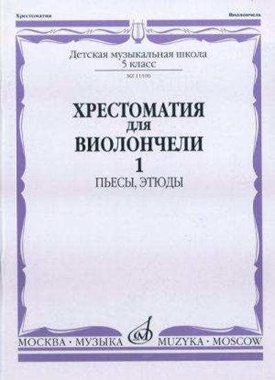 MUSIC READER FOR CELLO(HRESTOMATIJA) 5/1