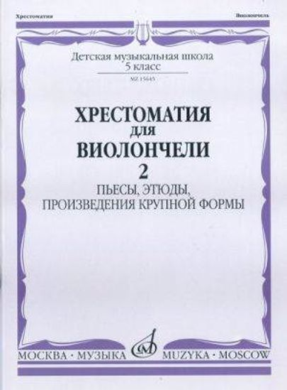MUSIC READER FOR CELLO(HRESTOMATIJA) 5/2